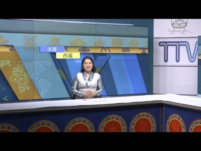 《本週西藏》第234期 2021年4月30日 Tibet This Week: Chinese
