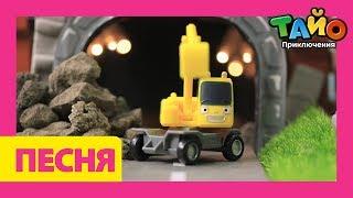 песни про машинки компиляция l Тайо игрушки l Мощные большегрузные автомобили l ПриключенияТайо