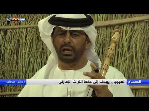 اختتام مهرجان الحرف والصناعات التقليدية بمدينة العين  - نشر قبل 3 ساعة