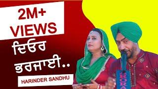 ਦਿਓਰ ਭਰਜਾਈ 🔴 DEOR BHARJAI 🔴 HARINDER SANDHU & AMAN DHALIWAL 🔴 ਦੋਗਾਣੇਂ 🔴 NEW LIVE THIS WEEK 2018