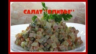 Простой салат ОЛИВЬЕ ,вкусно ,легко и просто !!!!