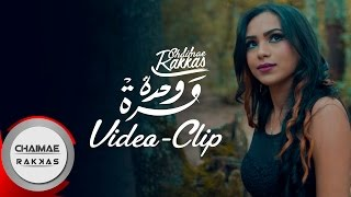Chaimae Rakkas - Mara Wahda (Official Video) | شيماء الرقاص - مرة وحدة