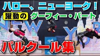 (TwT)v パルクール集(ハロニュー×8回ぶん/グーフィーパートまとめ)