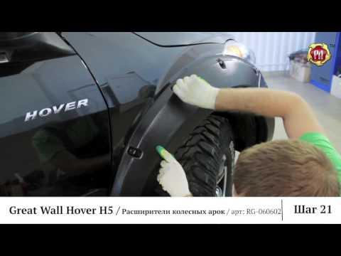 Инструкция по установке расширителей колесных арок Great Wall Hover H5 2011-2016 (russ-artel.ru)
