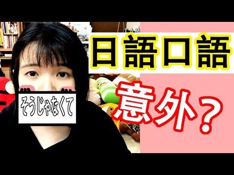 旅遊日文 - 李文君老師【樂學網】《日文》   Doovi