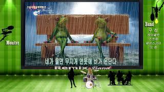 개구리 왕눈이(TV만화주제가) / 짚시_Remix.20…