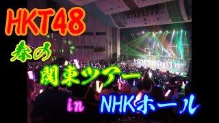 HKT48 春の関東ツアー2017~本気のアイドルを見せてやる~ □出演メ...