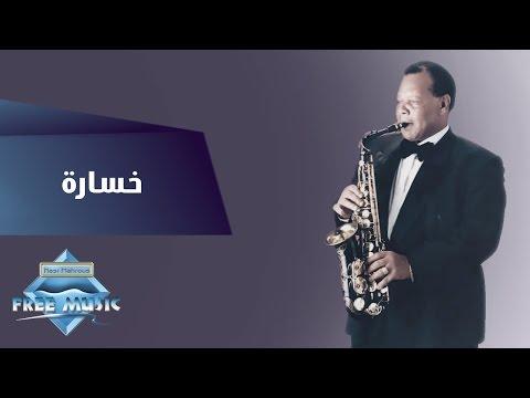 Samir Srour - Khosara | سمير سرور -  خسارة
