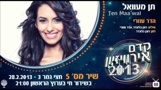 Download Kdam Eurovision 2013: Hadar Ozeri - Ten Maa'wal הדר עוזרי - תן מעוואל MP3 song and Music Video