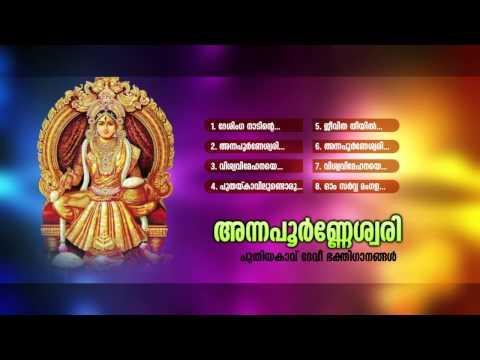 അന്നപൂർണ്ണേശ്വരി | Annapoornewsari | Hindu Devotional Songs Malayalam | Puthiya kavu Devi  Songs