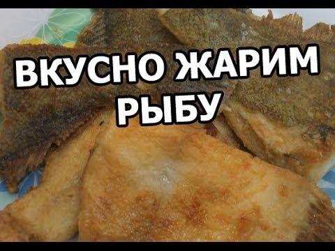 Горячие блюда из рыбы рецепты