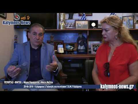 25-04-2018 Ο Δήμαρχος Ι.Γαλουζής για τη στέγαση Τ.Ο.Μ.Υ Καλύμνου