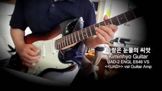 #나훈아 #사랑은눈물의씨앗 #기타리스트 #김인효 기타연주 트로트 #Kiminhyo Guitar #Korean Guitarist #UAD ENGL E646 VS