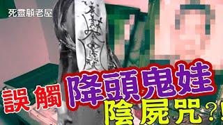 【完整版】逃跑吧好兄弟 - 【死靈顧老屋】20190201/#10-13 thumbnail