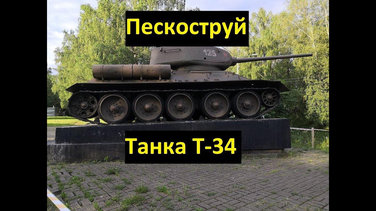 Пескоструй танка Т-34 Смоленск.