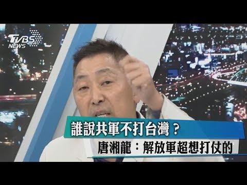 誰說共軍不打台灣?唐湘龍:解放軍超想打仗的