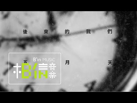 Mayday浜旀湀澶� [ 寰屼締鐨勬垜鍊� Here, After, Us ] Official Lyric Video