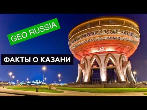 11 фактов о замечательном городе Казань