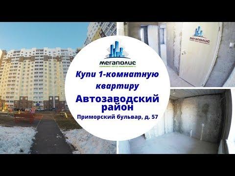 Купить 1-комнатную квартиру || Приморский бульвар, д. 57. ЖК