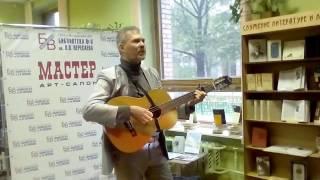 Александр Таль - К чему нам быть на ты, Булат Окуджава, библиотека Вересаева