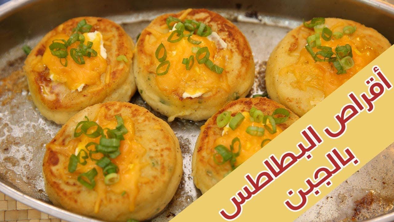 أقراص البطاطس بالجبن - مطبخ منال العالم - قناة فتافيت