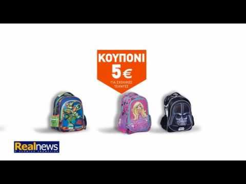 311e665ef0 Σήμερα στη Realnews  Εκπτωτικό κουπόνι 5€ για σχολικές τσάντες στα Public