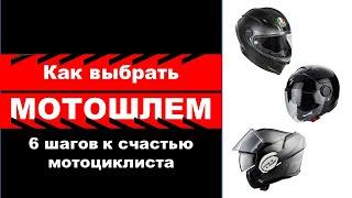 Как выбрать мотошлем - 6 шагов для правильного выбора шлема