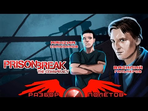 Разбор полётов. Prison Break: The Conspiracy