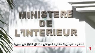 واشنطن تهنئ المغرب على ترحيل ثمانية مواطنين مغاربة من مناطق النزاع بسوريا