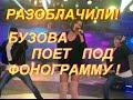 Ольга Бузова поет под фонограмму свою песню Под звуки поцелуев mp3