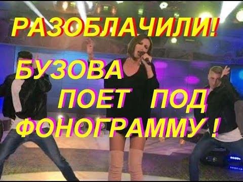 Под звуки поцелуев - Ольга Бузова (cover)из YouTube · Длительность: 38 с  · Просмотры: более 9.000 · отправлено: 27-11-2016 · кем отправлено: Anastasia Zueva