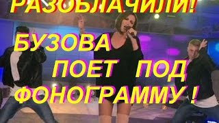 """Ольга Бузова поет под фонограмму свою песню """"Под звуки поцелуев"""""""
