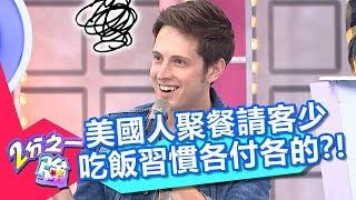 最新《2分之一強》節目收看▻▻https://goo.gl/1EgYTZ 來賓:甄莉、江宏恩...