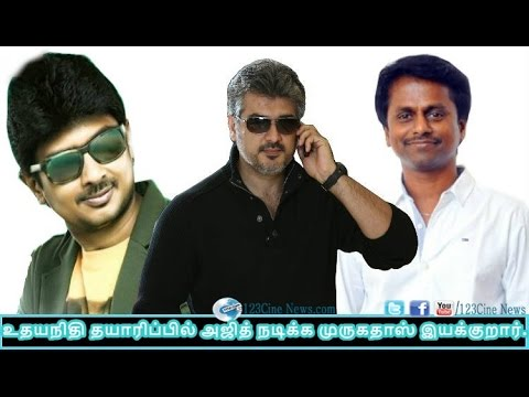 Udhayanidhi To Produce Ajith – AR Murugadoss Combo | 123 Cine News | Tamil Cinema News Online