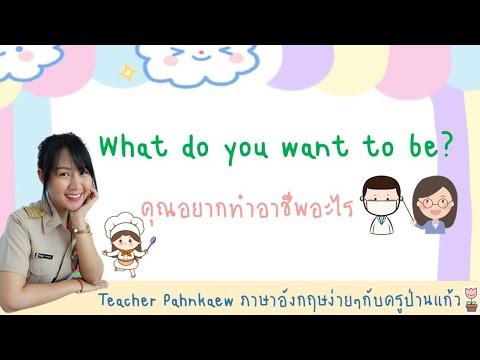 What do you want to be? บอกอาชีพที่อยากเป็นในอนาคต