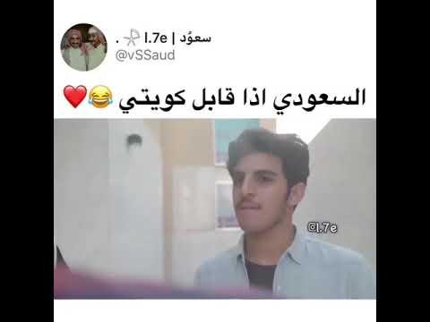 مقطع مضحك السعودي اذا قابل كويتي ههههه Youtube