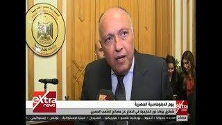 سامح شكري: اليوم الدبلوماسي يعبر عن الامتنان لكافة أعضاء المؤسسة