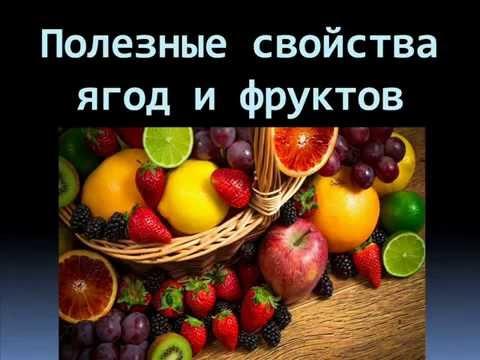 Полезные свойства ягод и фруктов. Витамины.