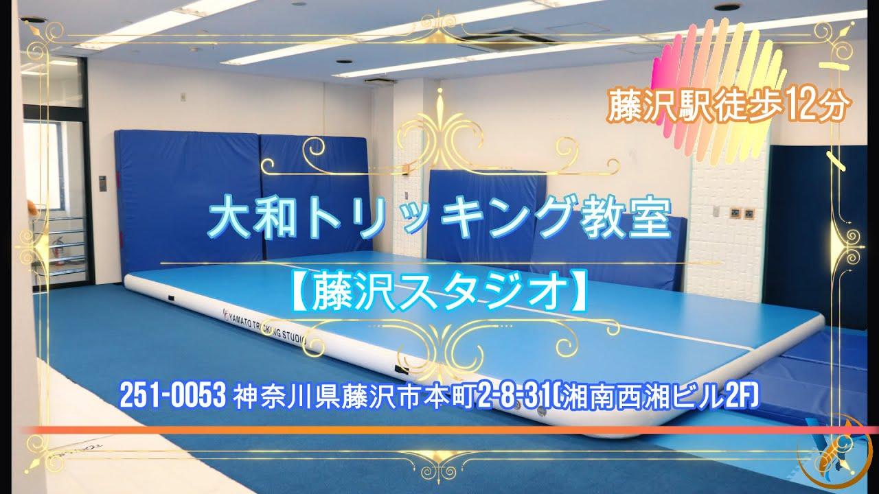 大和トリッキング教室『藤沢スタジオ』紹介動画