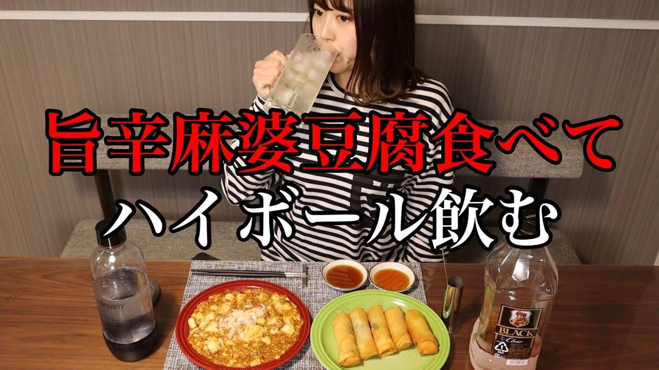 麻婆豆腐とエビ春巻き作ってハイボール飲む【ADの晩酌】