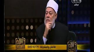 #والله_أعلم | د. علي جمعة : القدر هو علم الله النافذ وهو بخلاف مافي اللوح المحفوظ