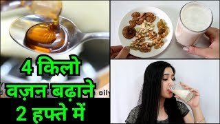 Follow this to INCREASE WEIGHT & LOOK FIT | 2 Simple steps to Increase weight