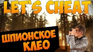 Let`s cheat (GTA SAMP) #211 - ШПИОНСКОЕ КЛЕО || Cleo Stream Chat HUD