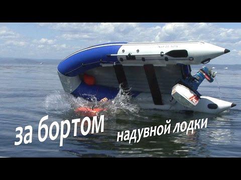 Как перевернуть лодку