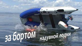 Как перевернуть лодку и выжить!...