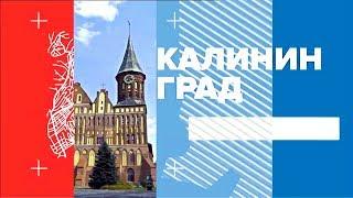 Россия футбольная: Калининград
