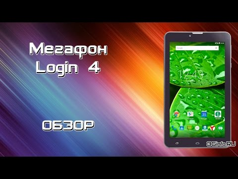 Мегафон Login 4 обзор планшета