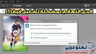 حل مشكلة فيفا 2016 ظهور رسالة fifa 16 launcher has stopped working