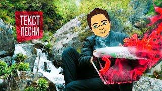 ЛАРИН - ТЕКСТ ПЕСНИ (RYTP / ПУП / РИТП / РУТП) || Bim Beri