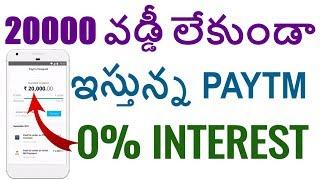 PAYTM POSTPAID IN TELUGU    PAYTM NEW OFFERS TELUGU    TEKPEDIA TELUGU    paytm debit card